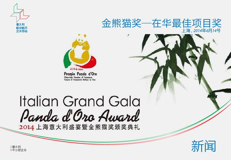 ian-news-ccic-panda-awards-2014-zh-hans