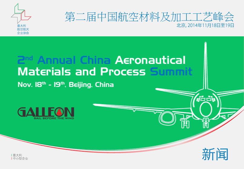 第二届中国航空材料及加工工艺峰会