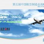 第五届中国航空制造业高峰论坛