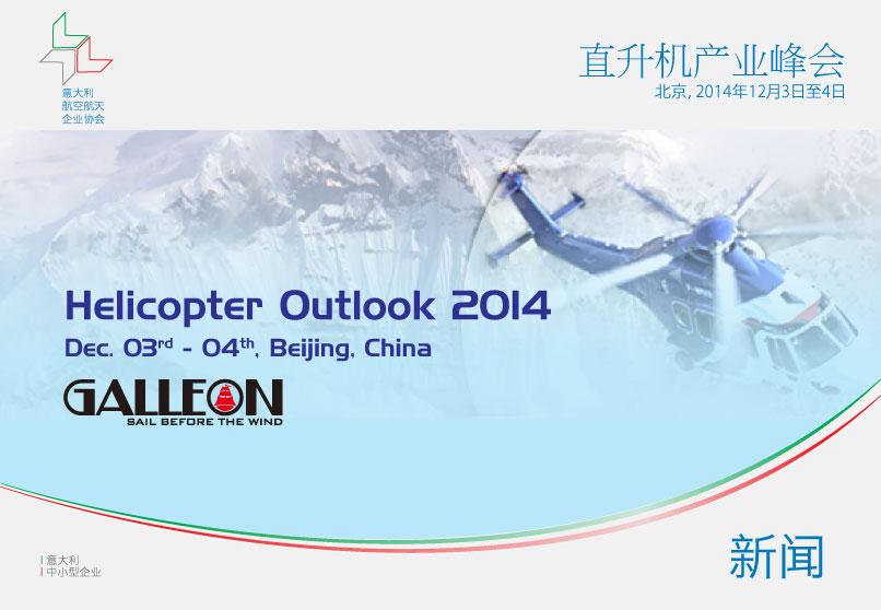 2014直升机产业峰会