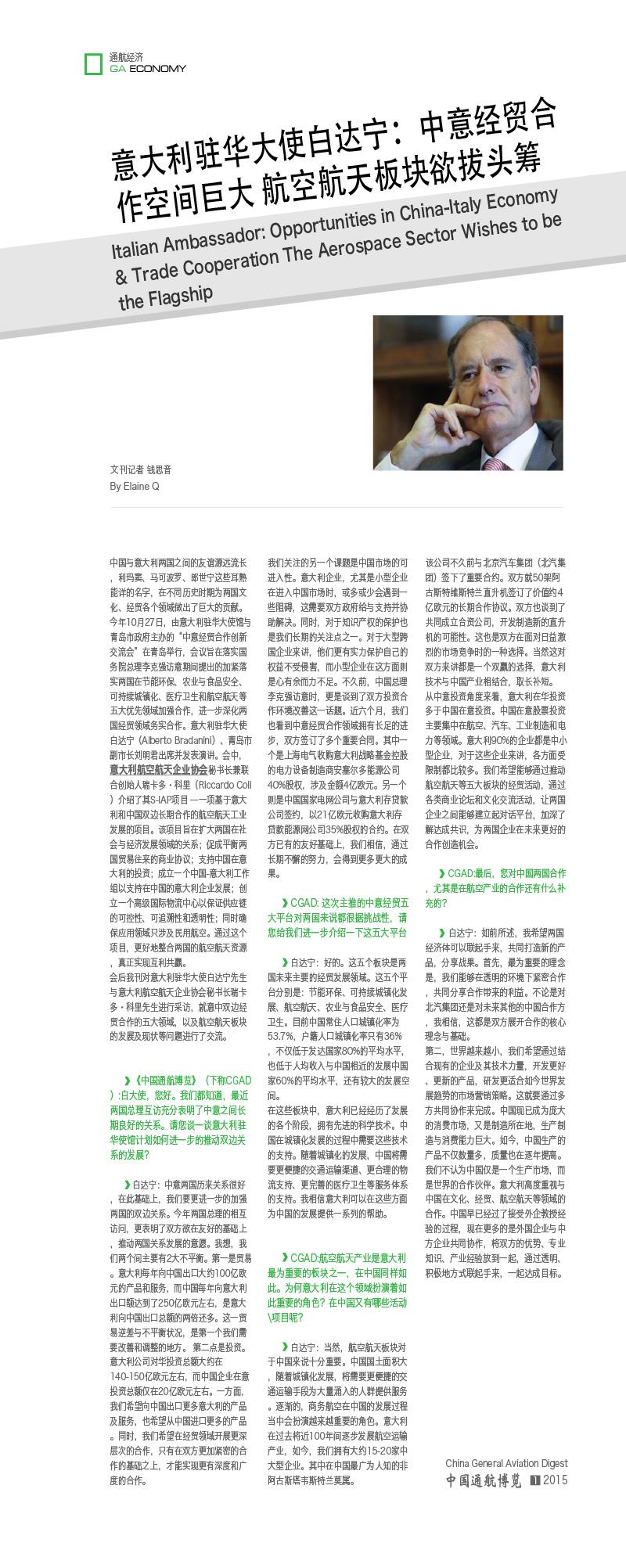 意大利驻华大使白达宁:中意经贸合作空间巨大